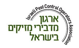 ארגון המדבירים, ארגון מדבירי מזיקים בישראל