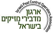 הדברה בטוחה ומקצועית, ארגון מדבירי מזיקים בישראל