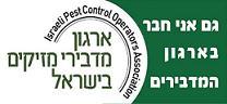 הדברה בטוחה עם ארגון מדבירי מזיקים בישראל