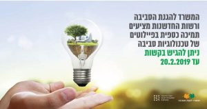 המשרד להגנת הסביבה מציע תמיכה כספית