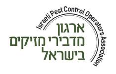 """דו""""ח מצב העסקים הקטנים והבינוניים בישראל 2018"""