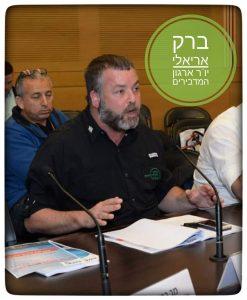 """יו""""ר ארגון המדבירים ברק אריאלי בכנס חירום בכנסת"""